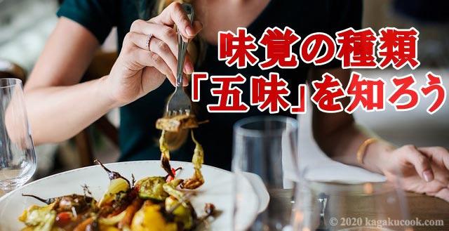 この記事では、味覚を構成する5つの味覚「五味」を中心に、味覚について解説します。
