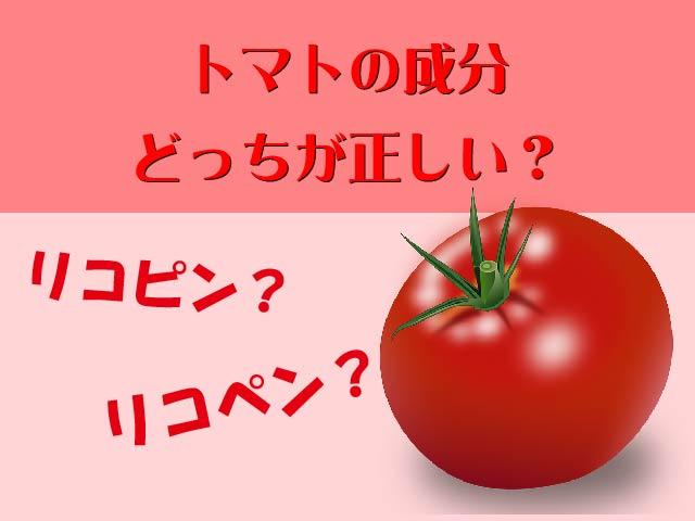 トマトのリコピンとリコペンどっちが正しい?
