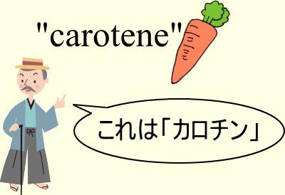caroteneをカロチンと訳す