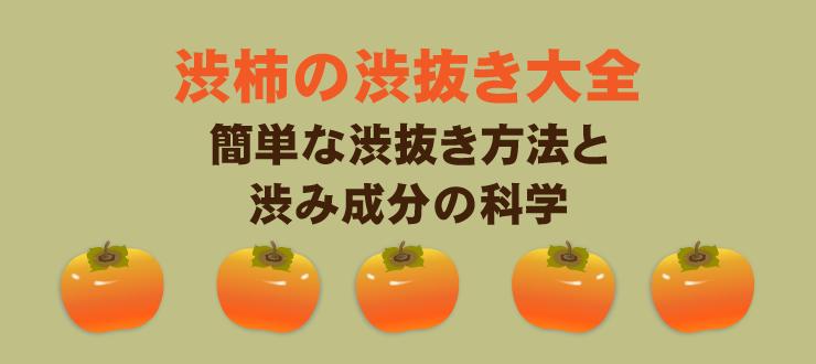 この記事では、渋柿の渋抜き方法と、渋みに関する科学や雑学を紹介します。