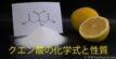 この記事では、クエン酸の化学式(構造式)や性質を解説します。
